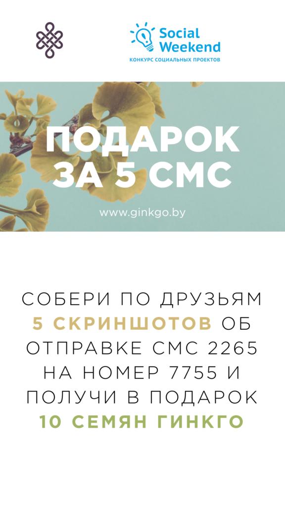 GinkgoSocialWeekendPost4