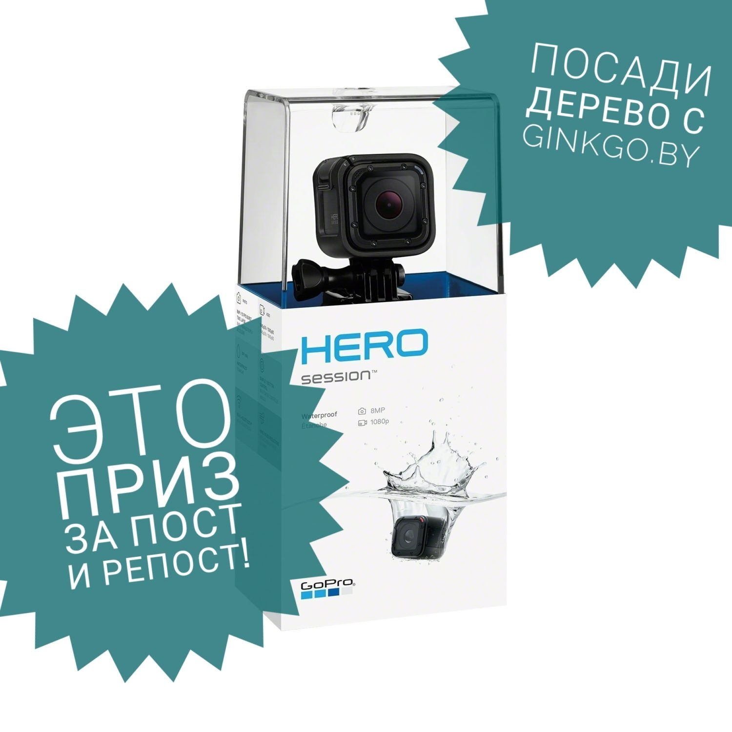 Супер приз GoPro Hero Session